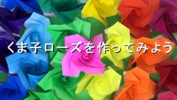 くま子ローズの作り方