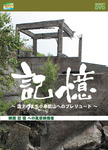 Memories-Prelude to the Kogushi Mine, a town on the clouds-
