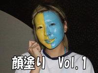 顔塗りVol.1