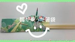 箸袋~鶴が乗った箸袋~