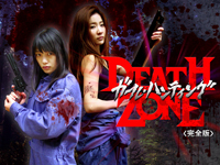 Girl Hunting DEATH ZONE <Complete Edition>