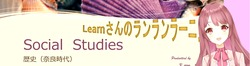 中学(歴史)⑥奈良時代