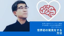 世界初の発見をする方法:世界で初めてドーパミン遺伝子を発見した分子生物学者糸川昌也先生へのインタビュー