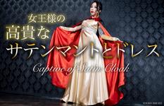 女王様の高貴なサテンマントとドレス Captive of Satin Cloak