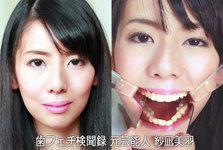 Tooth Fetish Prosecution Former Celebrity Sana Miu