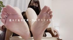 延々と私の足裏〜26cm ギリシャ型〜