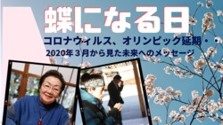 The day to become a butterfly: Coronavirus Olympic postponement... A health dojo where many people gather from overseas Cosmoport Interview with Dr. Fusae Yoshimaru, a message for the future from March 2020