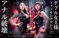 ダブル女王様ファッキングマシーンアナル破壊 Anal Destruction By Two Asian Mistresses