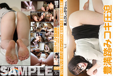 One whole ◎ Chubby glasses back dirt girls' plump stepping footjob compression / amateur OL Sana-chan