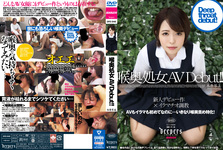 Throat Virgin AV Debut !! [Kotomi Kihara]