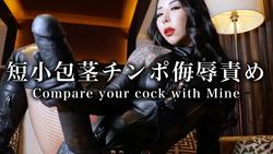 短小包茎チンポ侮辱責め Compare your cock with Mine