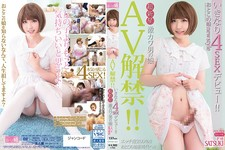 AV lifted! !! Suddenly 4 debut SEX! !! Supernova super kawa daughter Satsuki