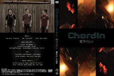 老妖音樂/Chordin) 的八位位元組
