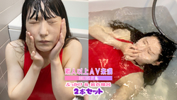 [Super deals] Hair and face are muddy! Bukkake cloudy juice in a swimsuit [2 pcs set before and after] -Aria Narumiya-