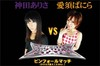 Vanilla Ice vs Kanda Arisa pin matches ( Lacrosse style mini skirt ver.)