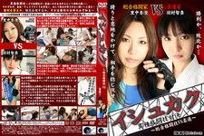 イシュカク different martial arts showdown 3