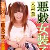 [Latest] mischief shemale child Oshima Kaoru