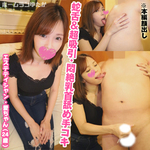 [Legendary vacuum princess nipple licking handjob] Vacuum vacuum blowjob that seems to be pulled out and a superb nipple licking rolling peni ironing super agony [Esthetician Ai-chan (24 years old)]