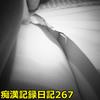 騷擾記錄日記267 [最強騷擾者]