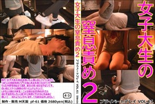 Private play VOL.61 Suffocation blame of female college student 2