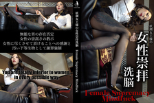 여성 숭배 세뇌 Female Supremacy Mindfuck