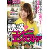 [Latest work] Temptation convenience store [Haruka Takami]