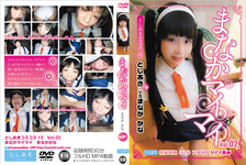 Manaka Mai Mai @ Manaka Kana Vol02