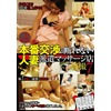 Married Woman Dispatch Massage Shop Voyeur 7 Who Can Not Refuse Production Negotiation Seen In Three-Line Advertising