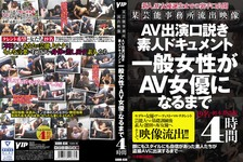 AV Appearance Persuasion Amateur Document Until A General Woman Becomes an AV Actress