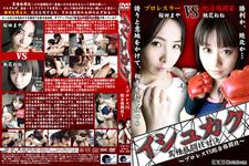 イシュカク heterogeneous martial arts showdown-wrestling VS General martial arts-