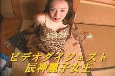 Video Digest Dragon God Reiko Queen