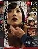 Hypnosis [Red] DX55-Super mc series-otsuki Hibiki