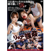 Beautiful Girl Fighter Ryona Rape Vol.1
