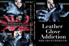 Leather Gloves and Choking Addiction