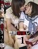 Forbidden restrained lesbian VOL.1