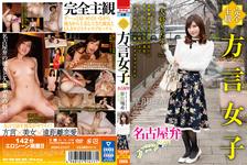 [Complete Subjectivity] Dialect Girls Nagoya Dialect Mizuki Hayakawa