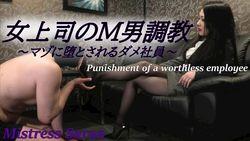 Female Boss's Training for M Man-False Employees Fallen into Masochist-Queen Sara Punishment of a worthless employee