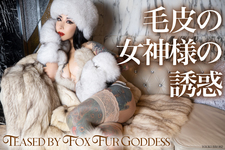 毛皮の女神様の誘惑 Teased by Fox Fur Goddess