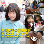 [Guerilla bun fly stroll & anywhere blowjob] Innocent daughter and thrilling no panties date! If you give out a dick, you will not worry about shaking w [voice actor / idol / tree megu (20 years old)]