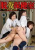 Defecation Health Room-Anal Development Extracurricular Class-