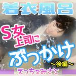 【えっちなみさと -着衣風呂・S女上司にぶっかけ(後編)-】