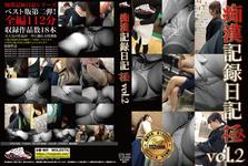 痴○記録日記・極vol.2