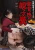 Incest Scat Drama New Immoral Parent-Child Feces