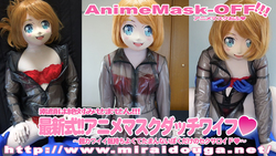 State-of-the-art !! Anime mask sex doll ❤︎