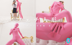 """Fetish Doll"" Chapter2 Pink Zentai Masturbation"