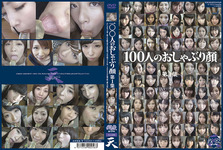 [New 2/2015 6, release] 100 pacifier face Vol 1