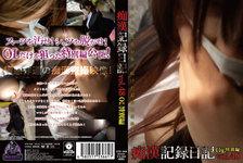 痴○記録日記vol.48【OL特別編】