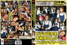 Video preview room Fellatio service of 8 sign girls
