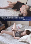 "Iku woman finger group masturbation ""upper angle"" by stimulating with finger and chest finger at the same time"
