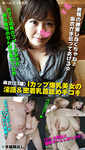 """[I Cup Slut's Dirty Words & Close Nipple Licking Handjob] New Genre! ? The best slut play while making the skin of the breasts moist with """"Icha love Dirty"""" [Cafe clerk Mai (23 years old)]"""